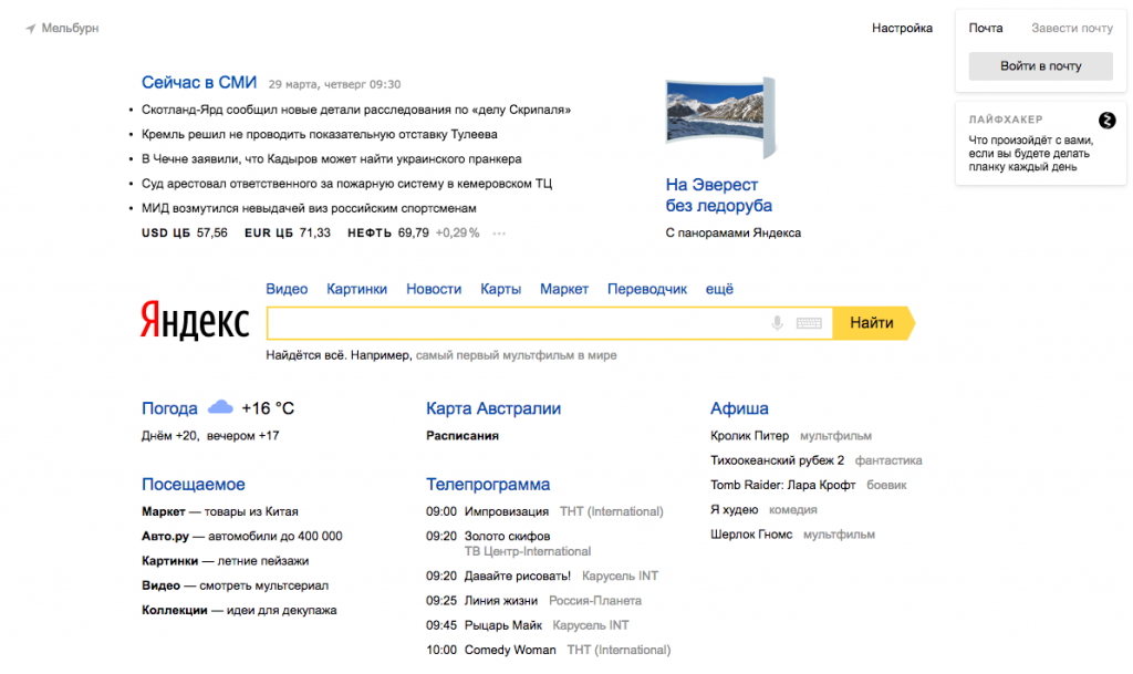 Yandex Search Engine